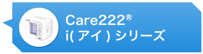 Care222® i(アイ)シリーズ