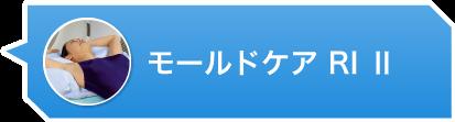 モールドケア RI Ⅱ