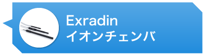 Exradin イオンチェンバ