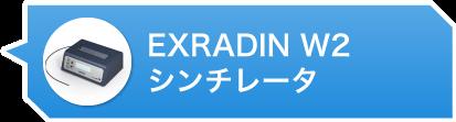 EXRADIN W2 シンチレータ