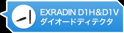 EXRADIN D1H&D1V ダイオードディテクタ