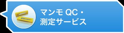 マンモQC・測定サービス